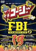 やりすぎコージーDVD 19 やりすぎFBI  〜捜査報告会2〜