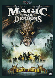 MAGIC AND THE WAR OF THE DRAGONS 魔法戦士と竜の騎士団