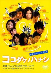ココダケノハナシ 〜短篇.jp ルーキーズ第3弾〜