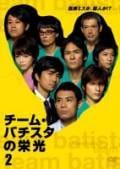 チーム・バチスタの栄光 2
