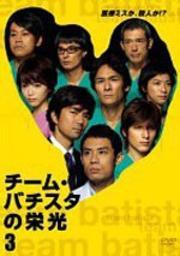 チーム・バチスタの栄光 3
