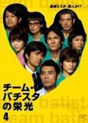 チーム・バチスタの栄光 4