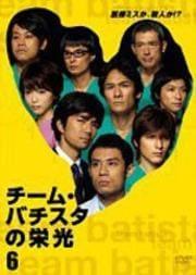 チーム・バチスタの栄光 6