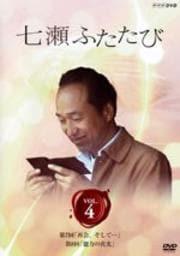 七瀬ふたたび VOL.4