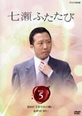 七瀬ふたたび VOL.5