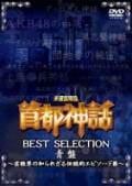 未確認噂話 「首都神話」BEST SELECTION 赤盤 〜あの××に隠された裏エピソード集〜