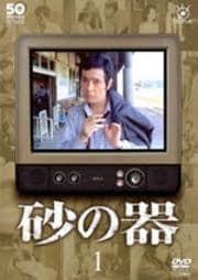 フジテレビ開局50周年記念DVD 砂の器 1