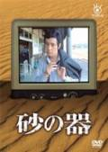 フジテレビ開局50周年記念DVD 砂の器 3