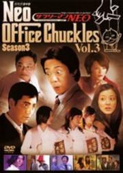 サラリーマンNEO Season3 Vol.3