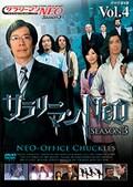 サラリーマンNEO Season3 Vol.4