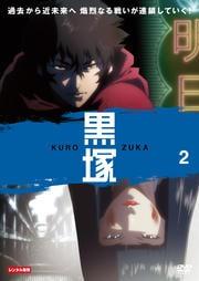 黒塚 KUROZUKA 2