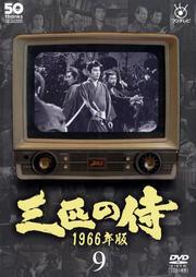 フジテレビ開局50周年記念DVD 三匹の侍 1966年版 9