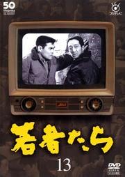 フジテレビ開局50周年記念DVD 若者たち 13