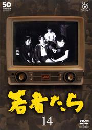 フジテレビ開局50周年記念DVD 若者たち 14