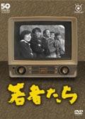 フジテレビ開局50周年記念DVD 若者たち 15