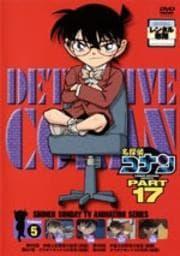 名探偵コナン DVD PART17 vol.5