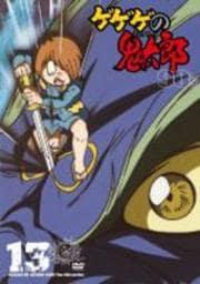 ゲゲゲの鬼太郎 90's 13