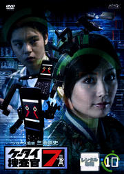ケータイ捜査官7 10
