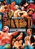 新日本プロレス激闘録II 2008年下半期総集編