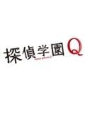 スペシャルドラマ 探偵学園Q