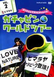 ガチャピン・ワールドツアー vol.2 ヒマラヤ 〜ダンテとヒマラヤにチャレンジ〜