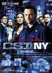 CSI:NY シーズン3 Vol.7