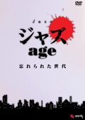 ジャズ age 〜忘れられた世代〜 VOL2