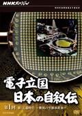 NHKスペシャル電子立国 日本の自叙伝
