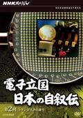 NHKスペシャル 電子立国 日本の自叙伝 第2回 トランジスタの誕生