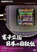 NHKスペシャル 電子立国 日本の自叙伝 第5回 8ミリ角のコンピューター