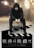 メイキング of 映画は映画だ 〜ソ・ジソブ in Black〜