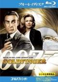 【Blu-ray】007 ゴールドフィンガー