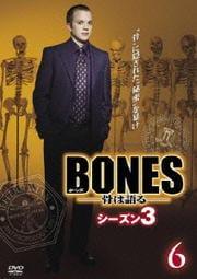 BONES -骨は語る- シーズン3 6