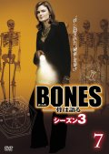 BONES -骨は語る- シーズン3 7