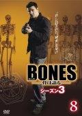 BONES -骨は語る- シーズン3 8