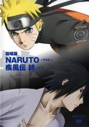 劇場版NARUTO -ナルト- 疾風伝 絆
