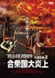 黙示録2009 case.2 合衆国大炎上