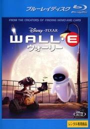 【Blu-ray】ウォーリー