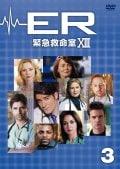 ER緊急救命室 XIII <サーティーン> 3