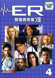 ER緊急救命室 XIII <サーティーン> 4