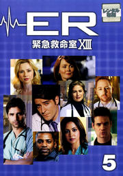 ER緊急救命室 XIII <サーティーン> 5