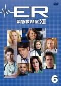 ER緊急救命室 XIII <サーティーン> 6