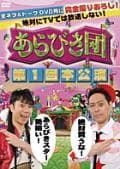あらびき団 第1回本公演