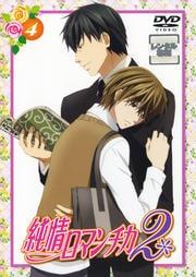 純情ロマンチカ2 4