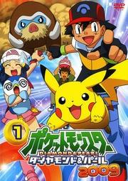ポケットモンスター ダイヤモンド・パール 2009 第1巻