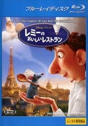 【Blu-ray】レミーのおいしいレストラン