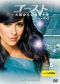 ゴースト 〜天国からのささやき シーズン2 Vol.5