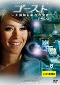 ゴースト 〜天国からのささやき シーズン2 Vol.8