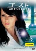 ゴースト 〜天国からのささやき シーズン2 Vol.10