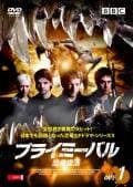 プライミーバル 恐竜復活 シーズン1〜3セット